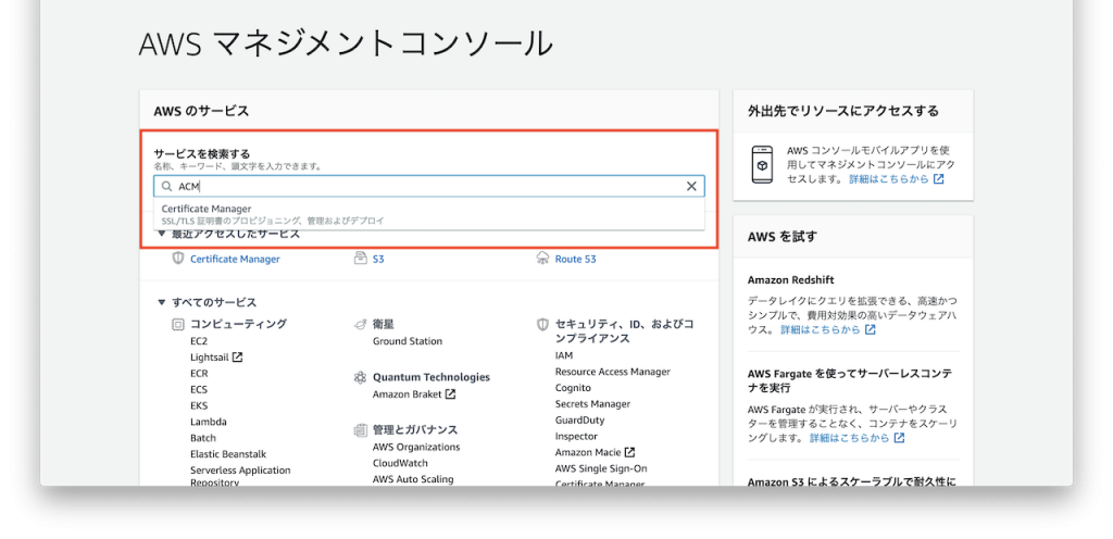 Amazon S3 + AWS Certificate Manager (ACM) + Amazon CloudFront + オリジンアクセスアイデンティティ(OAI) でhttpsサイト公開
